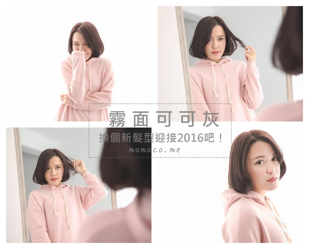 【髮型】一起換個新髮型迎接2016吧♥來個柔和質感的霧面可可灰吧!PLUUS