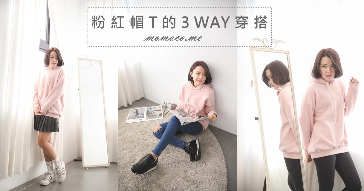 【私服穿搭】粉紅色真的太可愛了!我的休閒粉紅帽T之3WAY穿搭♥