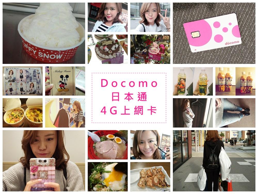 【日本】自助旅行必備的高速網卡♥2個月內不限次數不限Docomo_日本通_4G上網卡!