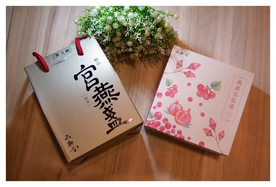 【保養】送禮最用心♥輕鬆養生好厲害!就交給品御方-燕窩美莓凍 吧!