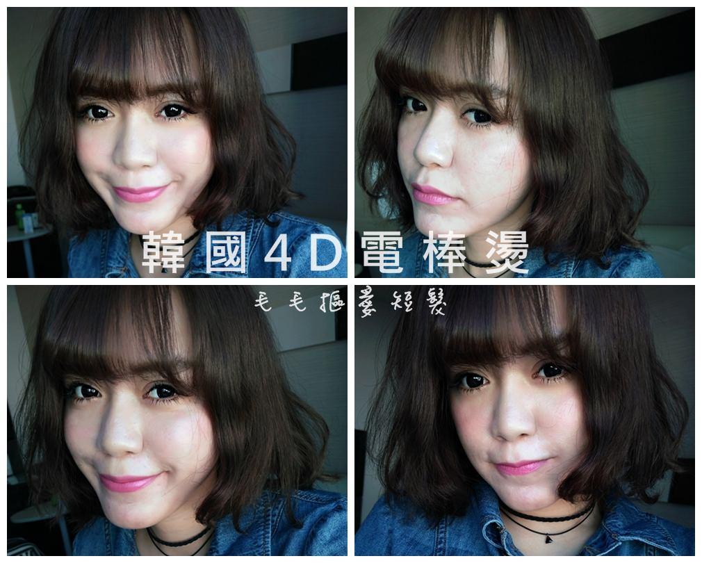 【短髮髮型】超自然超澎鬆的捲度♥用韓國4D電棒燙達成吹乾頭髮就是睡不醒頭了