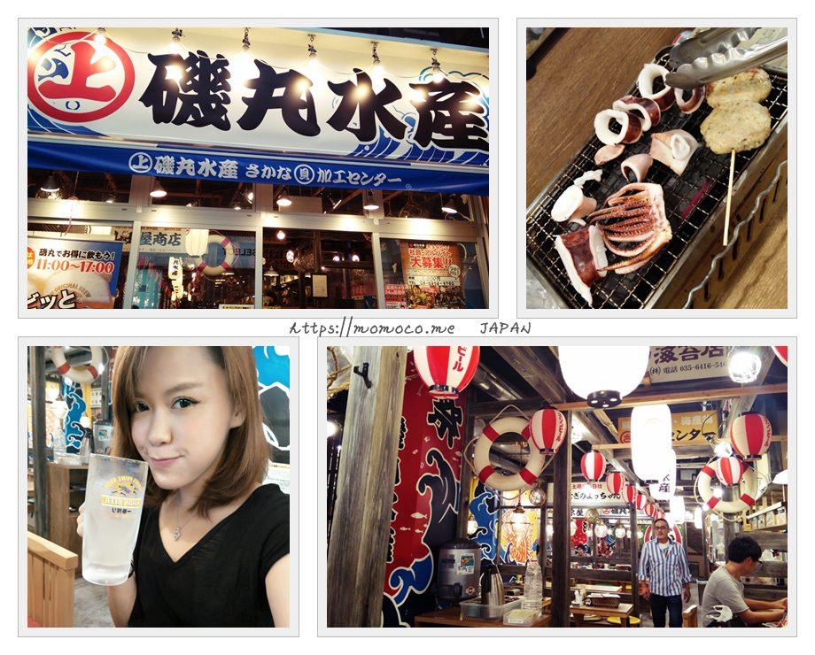【日本大阪自由行】在心齋橋的磯丸水產!可以自己燒烤的新鮮海產居酒屋餐廳!