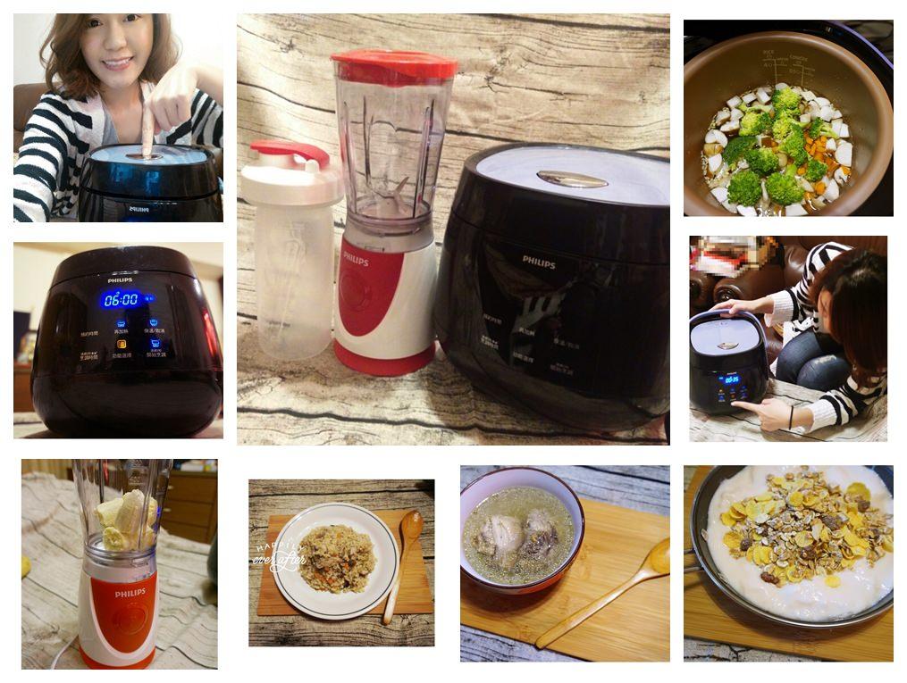 【毛摳小廚娘時間】一個人的微幸福♥就靠飛利浦微電鍋+隨行杯活氧果汁機!天天三餐創意吃~健康無負擔!