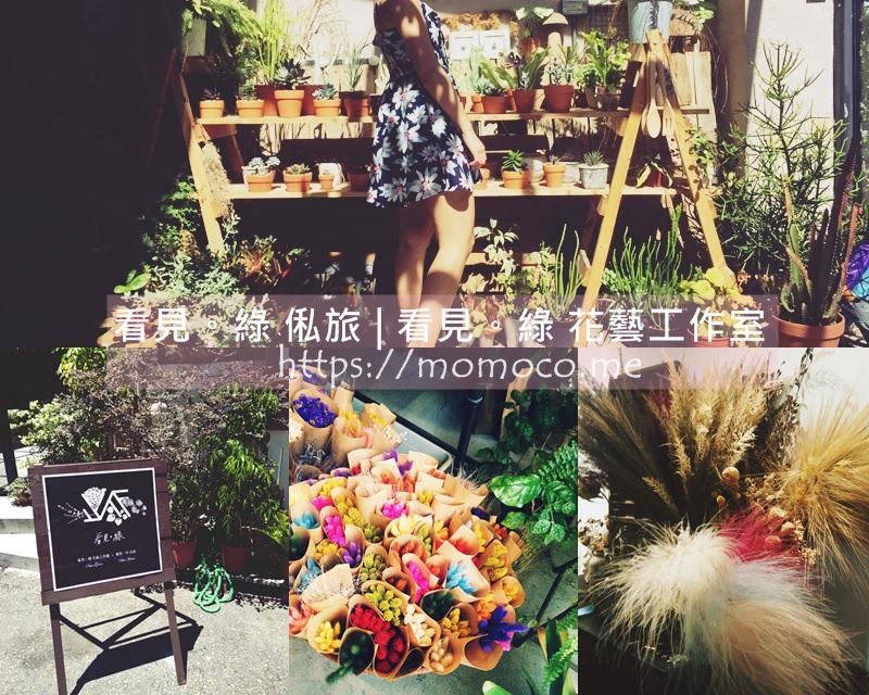 【台南中西區】來一趟慢活之旅!滿滿的乾燥花X植物花草世界♥看見。綠 俬旅