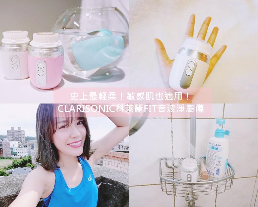 【保養】敏感肌清潔卸妝的溫和救星!手掌大小的科萊麗 FIT音波淨膚儀~讓我健身、旅行能隨身攜帶!