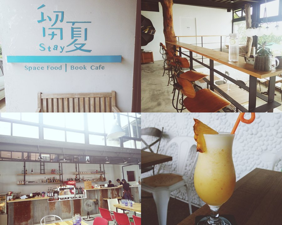 【新北市北海岸】三芝淺水灣!自然風又採光好的留夏 Stay cafe & space & book