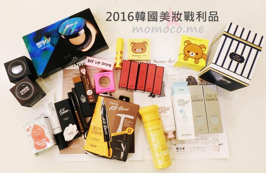 【2016韓國美妝戰利品】韓國彩妝品實在是太好買啦!買不完的氣墊粉餅和唇膏!