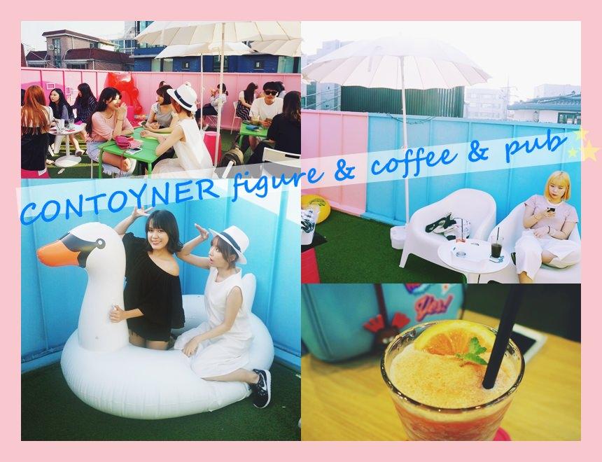 【韓國首爾-弘大咖啡廳】粉嫩的韓國網拍場景之一!好多玩具、甜甜圈等可愛道具的CONTOYNER figure & coffee & pub