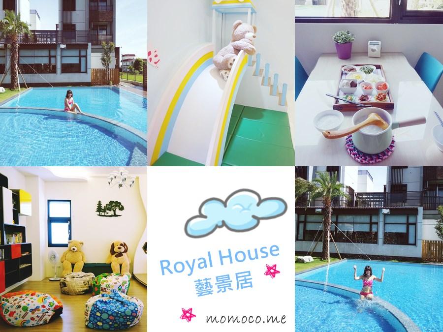 【宜蘭冬山】有游泳池、籃球場、閱讀室的溜滑梯民宿~就在超美超藍的Royal House藝景居!