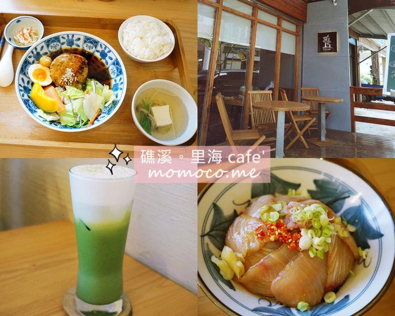 【宜蘭-礁溪美食】日系文青感咖啡廳里海cafe'!擁有好吃新鮮的隱藏版生魚片丼飯!