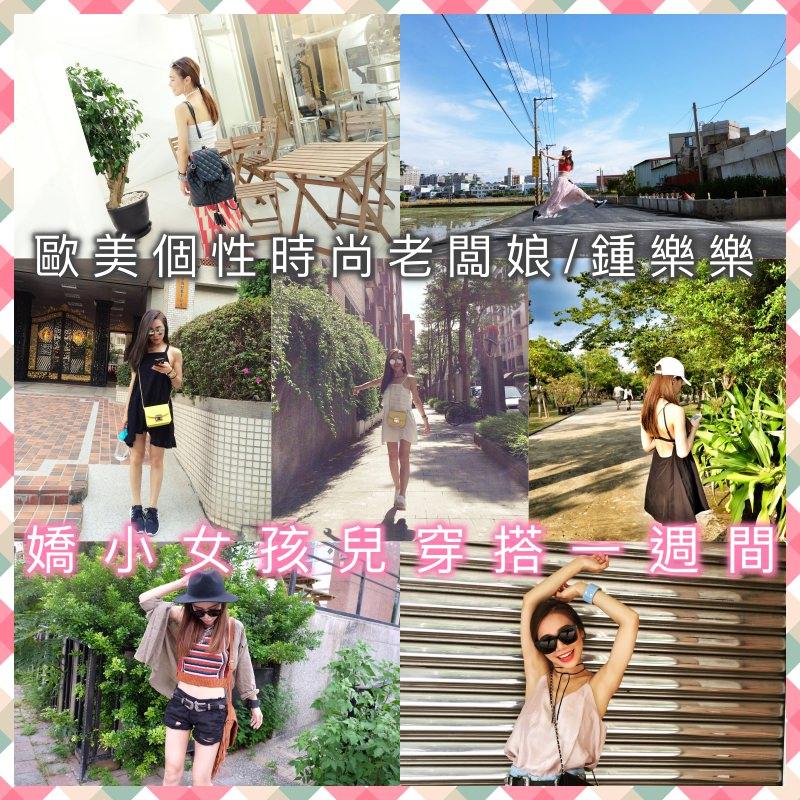 【正妹私藏穿搭術VOL.5】歐美個性時尚老闆娘/鍾樂樂!嬌小女孩兒的一週穿搭~