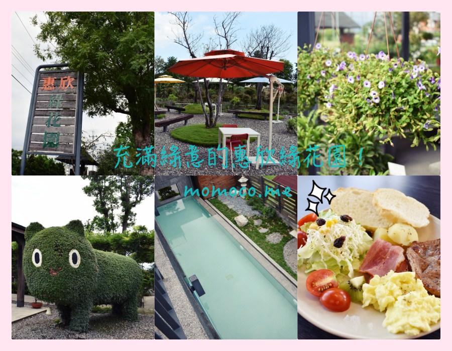 【宜蘭員山】擁有大戲水池、寬敞舒適房間和觀光花園!還有提供下午茶的惠欣綠花園~