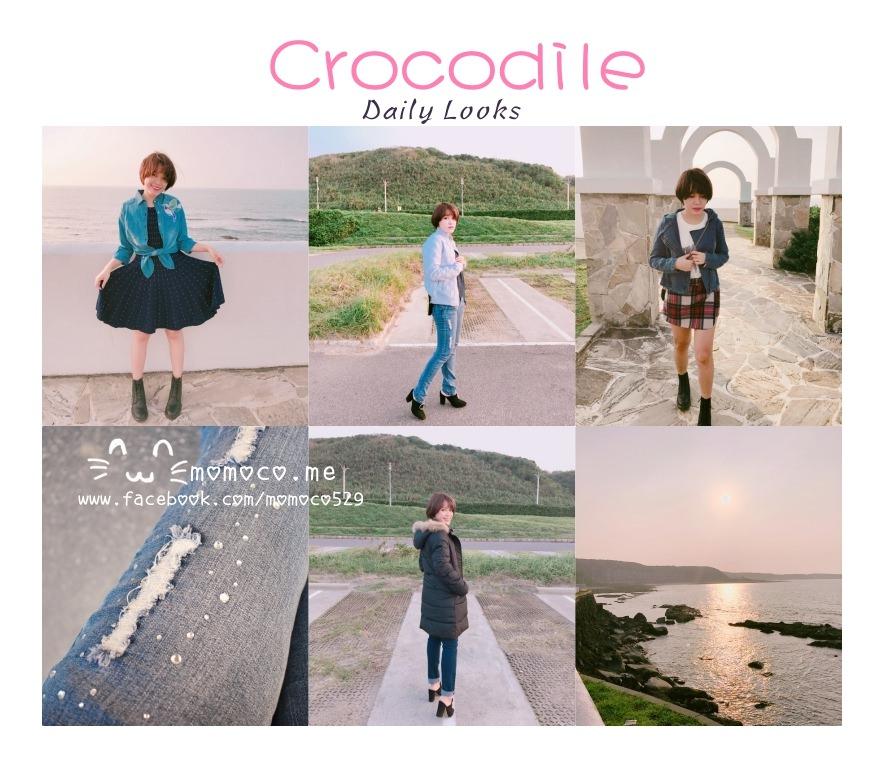 【穿搭】秋冬的時尚美式休閒風 X 好穿又舒適的Crocodile鱷魚