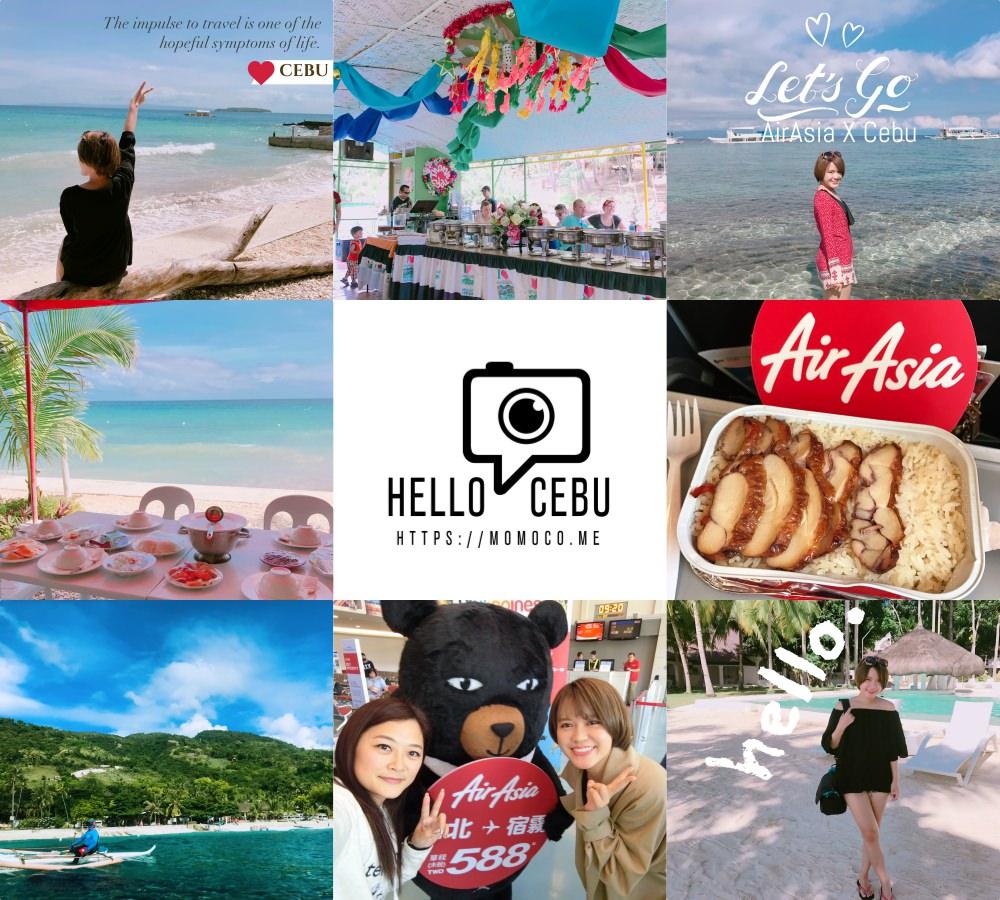 【菲律賓-宿霧】AirAsia亞航直飛到好藍好藍的天空在宿霧!訂機票、寫入境卡及六天五夜行程心得分享