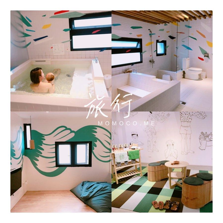 【宜蘭礁溪】好可愛好好拍的礁溪小澡堂!一起來