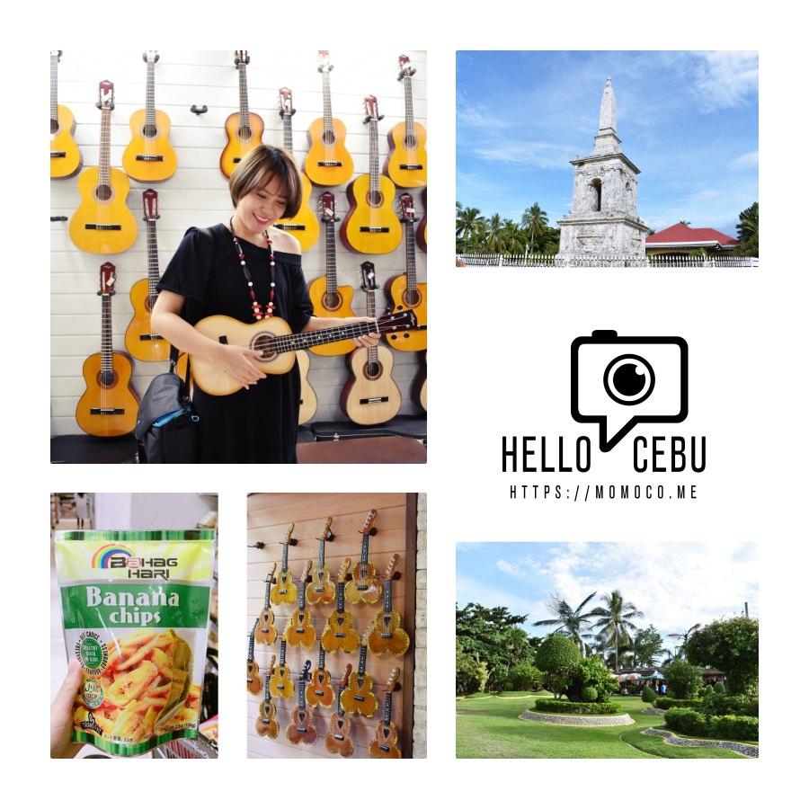 【菲律賓-宿霧】Day1遊記!悠閒的麥克坦島城市觀光+逛超市買伴手禮去!
