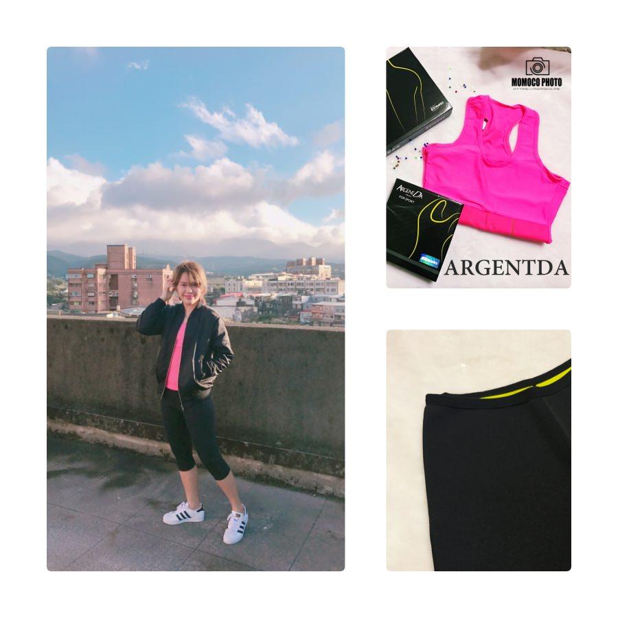 【運動】讓運動更事半功倍的爆汗吧!ARGENTDA爆汗魔塑背心+爆汗魔塑褲!