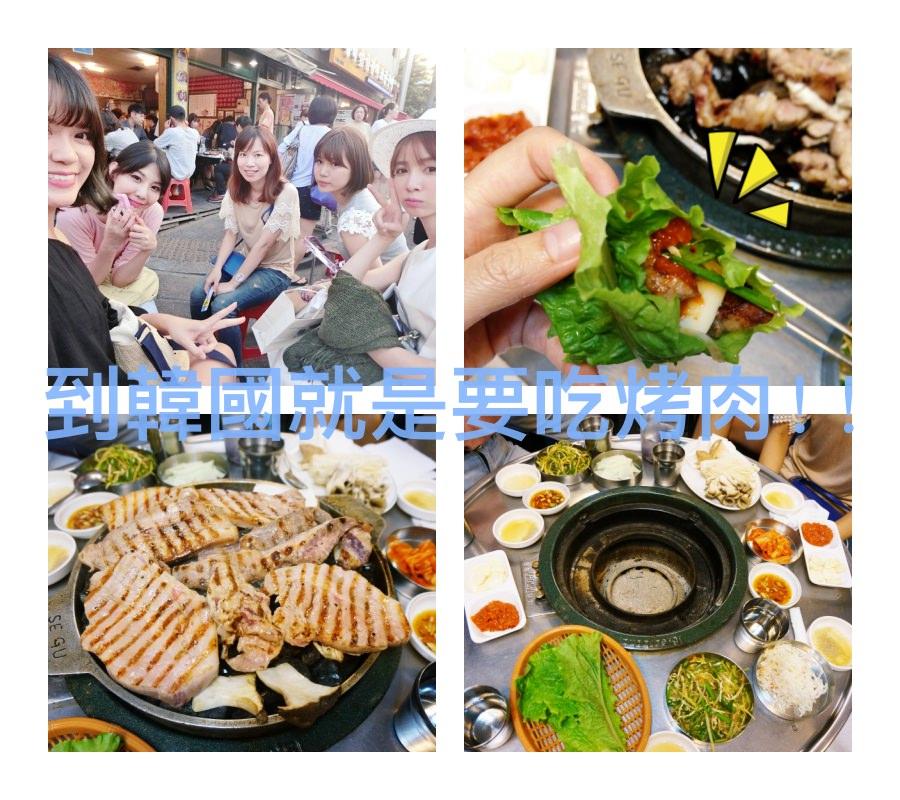 【韓國首爾】好吃會想再回訪!弘大的小豬存錢筒石頭烤肉!