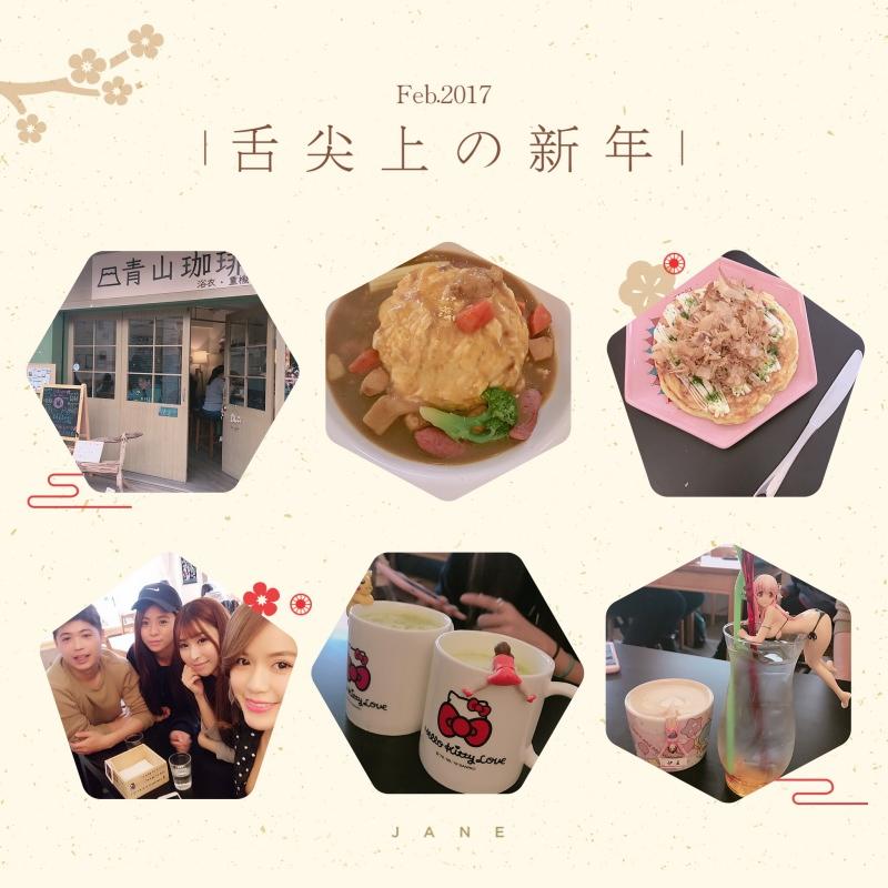 【赤峰街咖啡廳】杯緣子好可愛!好日本味又溫馨舒服的青山珈琲店!