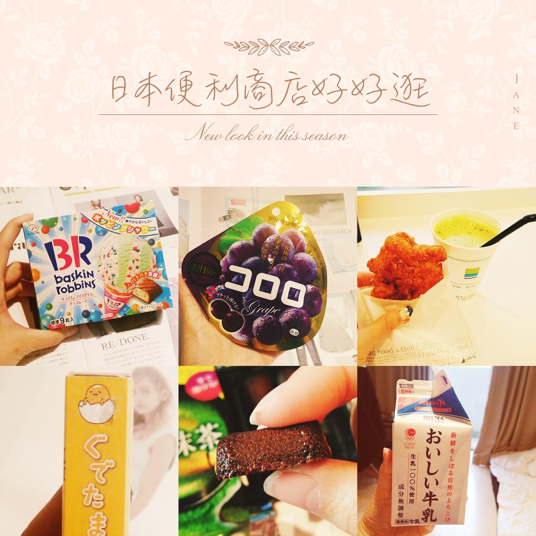 【日本】回飯店前的必備行程就是逛便利商店呀~好好逛好好買的零食、炸物、飲料