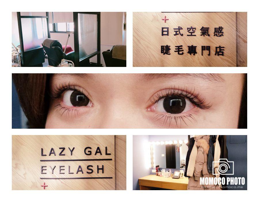 【日式接睫毛】超捲翹超輕盈的上下睫毛!為你量身設計適合自己眼型的 Lazy Gal Eyelash/LG日式空氣感睫毛專門店!