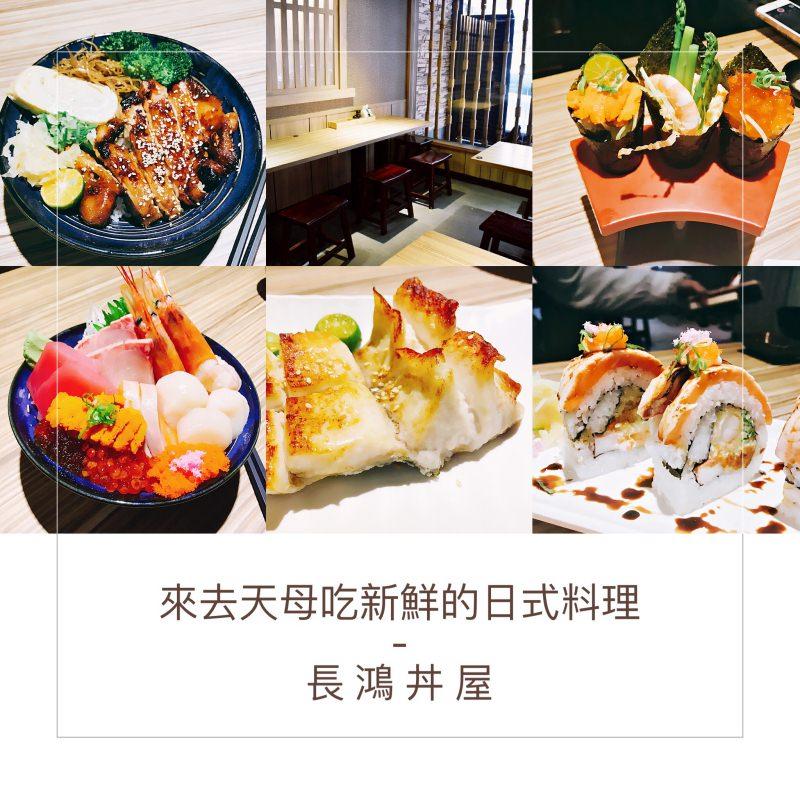 【台北天母】新鮮又CP值超高!130元起的日式料理在這裡!長鴻丼屋『丼飯、刺身、和食』