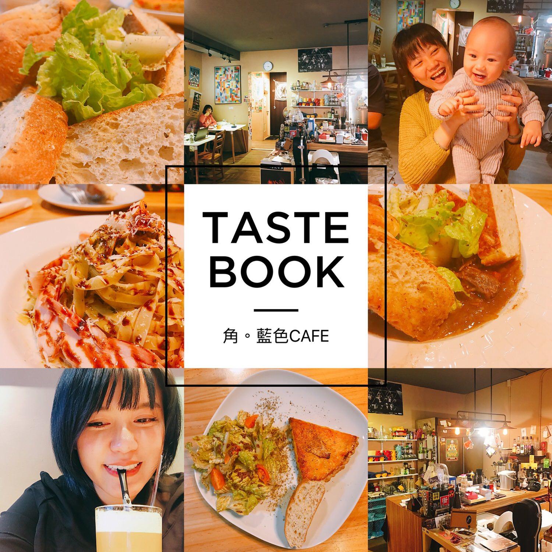 【台北天母】吃得到食材的講究及烹飪的用心!角。藍色Cafe抓住我的胃了~