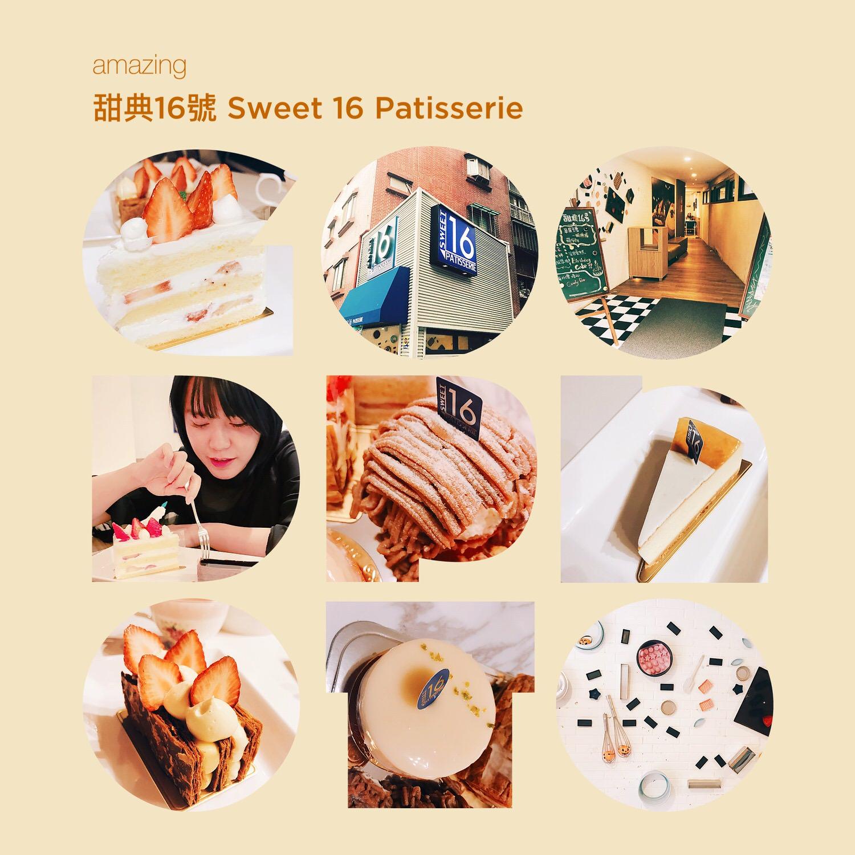 女孩愛旅行!跟毛摳旅遊去 ►【台北天母】吃一口好幸福~好像消除一天的壓力!甜典16號 Sweet 16 Patisserie