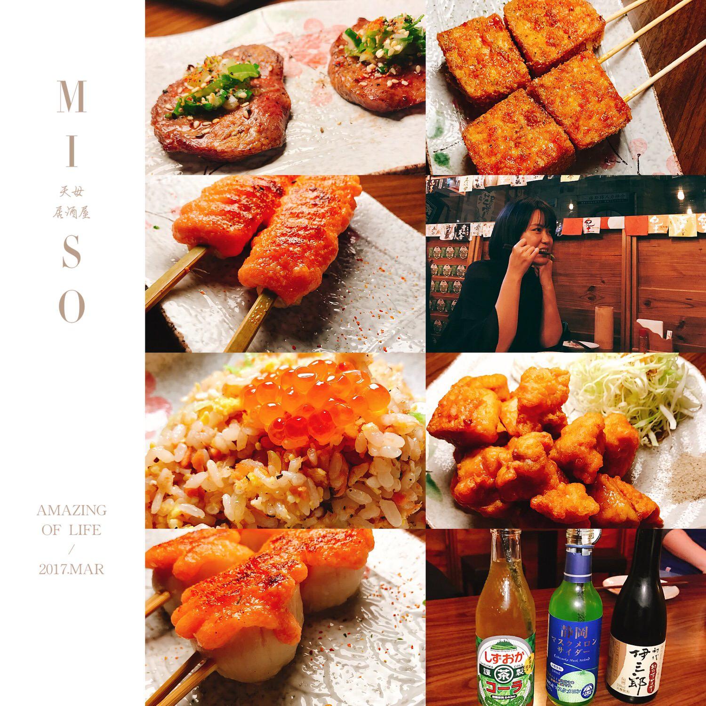【石牌天母】下班後想小酌一杯~晚餐宵夜的好選擇!Miso izakaya串燒居酒屋