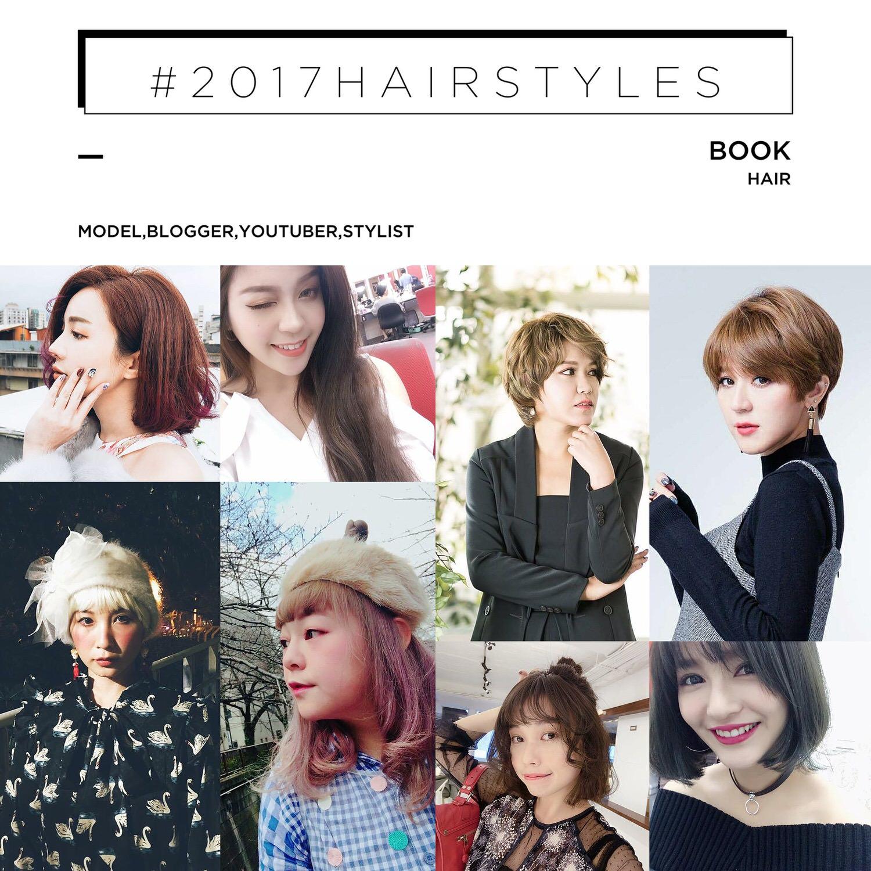 【2017髮型】來自MODEL、部落客、造型師共同聯手推薦的短髮、及肩髮、中長髮、長髮、親子髮型的線上雜誌書!