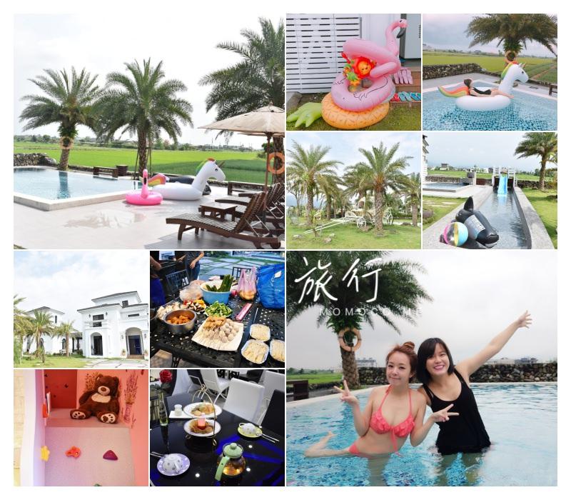 【宜蘭住宿】兩天一夜閨蜜之旅!擁有戲水池、泳池、溜滑梯還有超多游泳圈!超好拍的三星白宮!