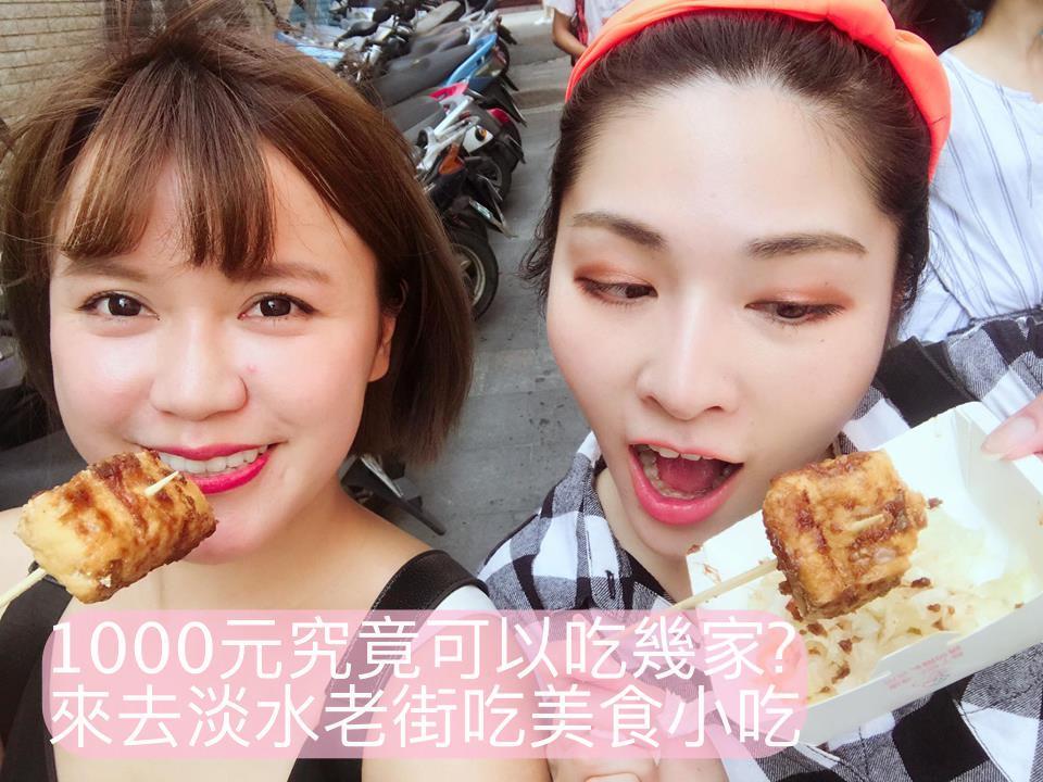 女孩愛旅行!跟毛摳旅遊去 ►【影音】用1000元挑戰淡水老街美食小吃!GOGOGO!