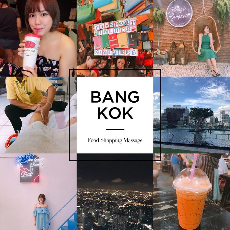 女孩愛旅行!跟毛摳旅遊去 ►泰國曼谷 – 五天四夜行程安排分享!泰式奶茶泰式按摩逛市集和泡泳池之旅!