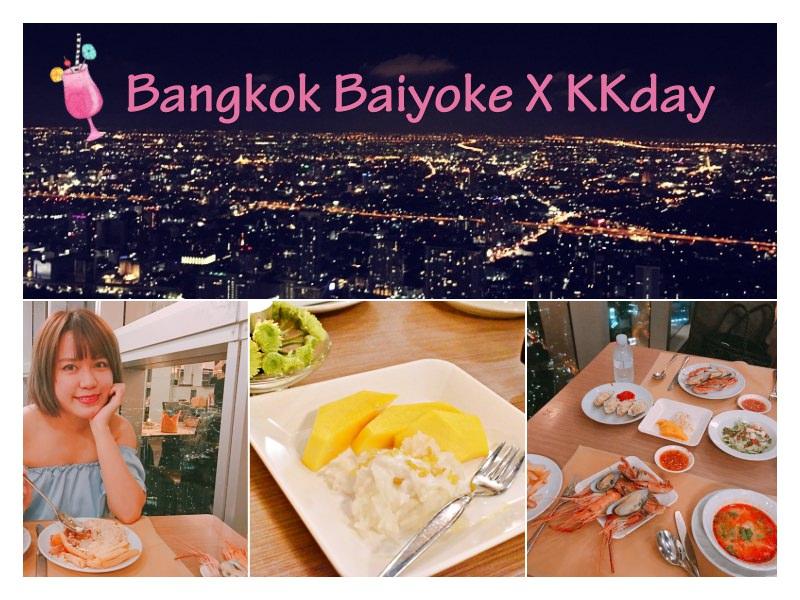 泰國曼谷高空餐廳!下雨也不用擔心的82樓高空自助餐~享受美食和曼谷夜景!還有露天旋轉觀景台的Baiyoke高空餐廳