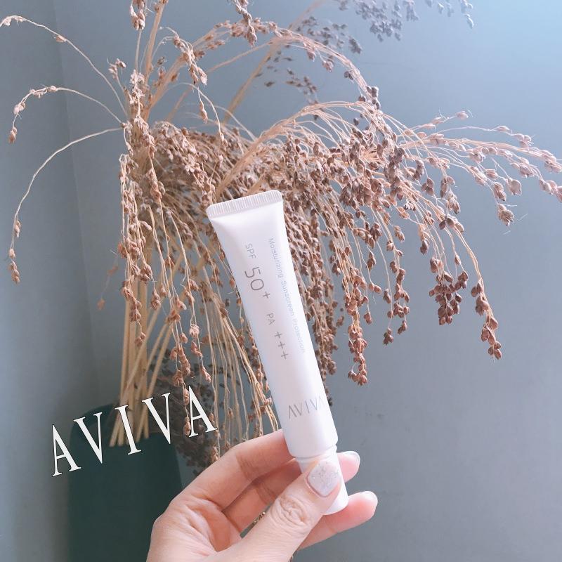 防曬底妝 – 油性肌會喜歡的清爽防曬!AVIVA純物理性水潤保濕防曬霜SPF50+PA+++