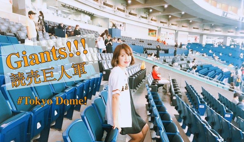 日本東京自由行 | 來去東京巨蛋看陽岱鋼棒球比賽吧!讀賣巨人軍 Giants!
