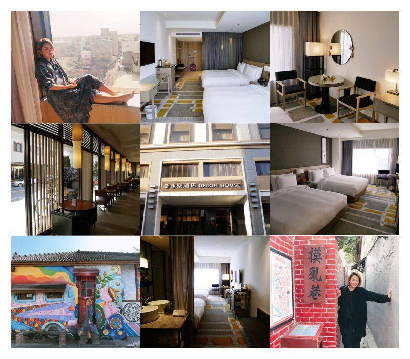 彰化鹿港美食+景點+古蹟兩天一夜之旅!就住在地理位置超好的鹿港永樂酒店