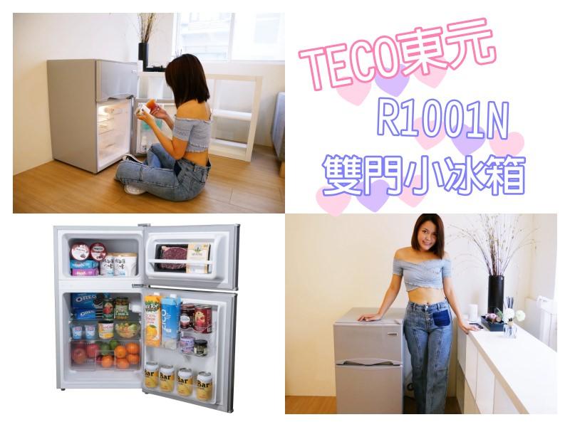 生活家電!外宿族、小家庭都會愛上這個TECO東元雙門小冰箱R1001N~還有冷凍功能唷!