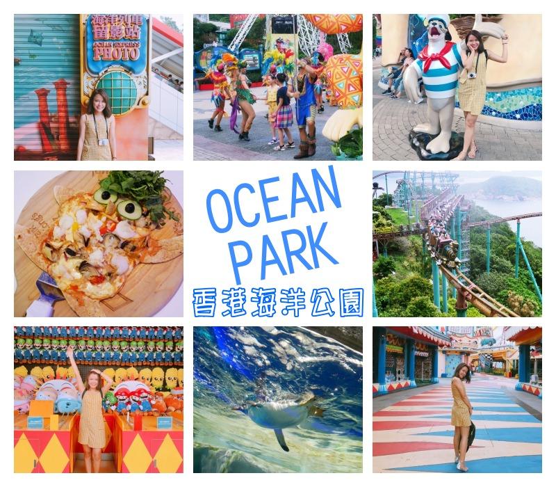 香港自由行 | 來去熱情過火的香港海洋公園~超high動夏嘉年華LET'S GO!6/30-9/2