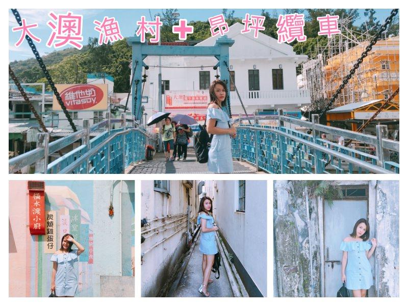 香港 | 大澳漁村IG景點+昂坪纜車水晶車廂!360大澳通~在可樂旅遊買好!不用到現場人擠人排隊囉~