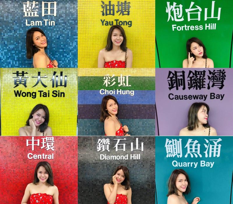 香港自由行 | 最佳雨天備案!就是到香港地鐵和車站名拍IG照吧~~(同場加映:彩虹邨)