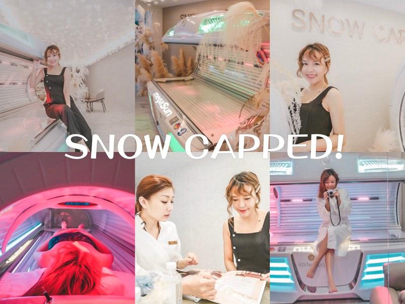 台北中山 | 肌膚老化救星.給我Q彈肌膚!SNOW CAPPED德國紅寶石膠原蛋白賦活艙+極緻亮白美齒護理~讓人360度全方位玩美極緻~