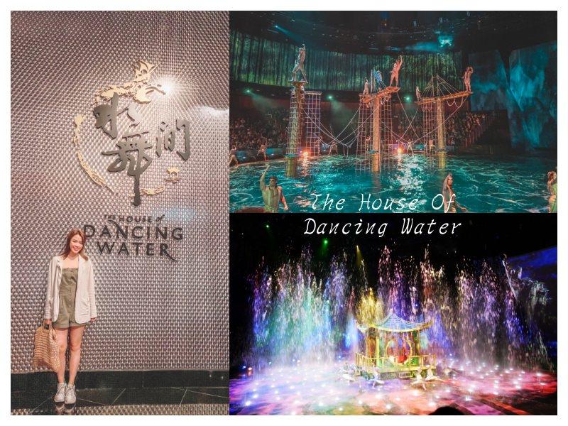澳門自由行 | 到澳門最值得觀看的新濠天地-水舞間!全球最大型及最壯觀之水上匯演♥