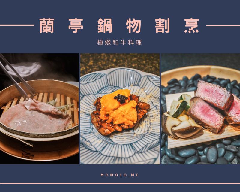 信義安和美食 | 極緻和牛料理,每一口都令人回味無窮!貼心桌邊服務、頂級和牛都在「蘭亭鍋物割烹」