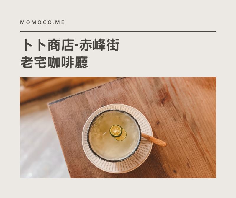 台北中山 | 赤峰街的老宅咖啡廳!來自台南人氣茶飲波哥的「卜卜商店」