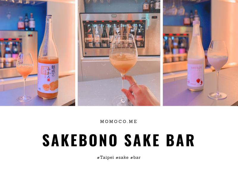台北酒吧 | 愛喝柚子酒、梅酒、荔枝奶酒等日本酒的你!就到龍山寺站的SAKEBONO SAKE BAR 曙 清酒吧!