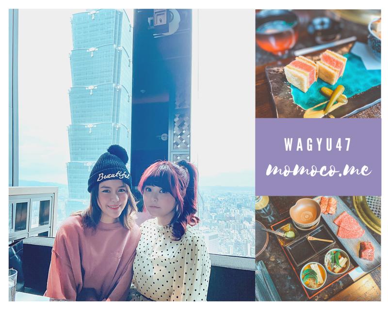 台北信義 | 全台最高的景觀燒肉「和牛47」!在微風南山47樓吃美食眺望101美景