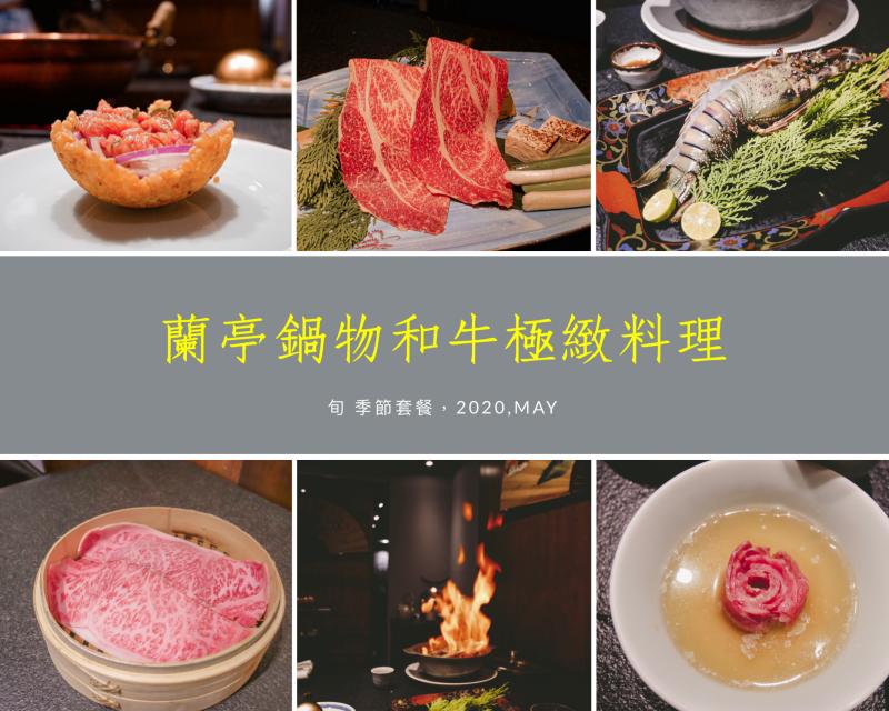 信義安和美食 | 夏天超完美的生日大餐!頂級和牛MIX臺灣特色部落食材~夏日最能引起食慾的和牛料理就在「蘭亭鍋物割烹」