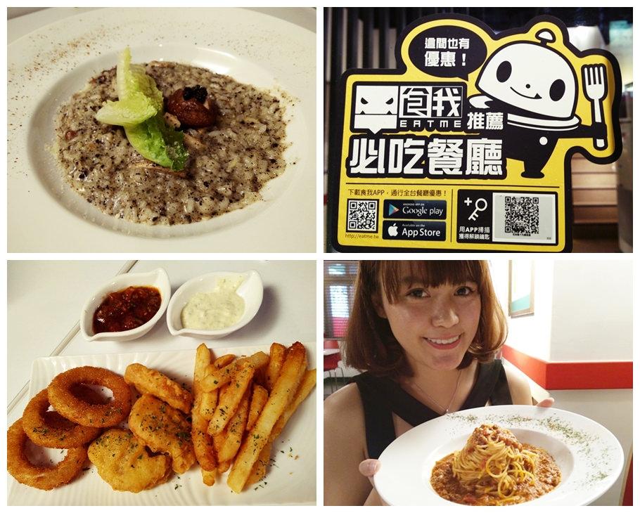 【3C】加入EATME食我APP!年省七千元都可以再出國一次啦!好多優惠餐廳折扣整個大划算♥