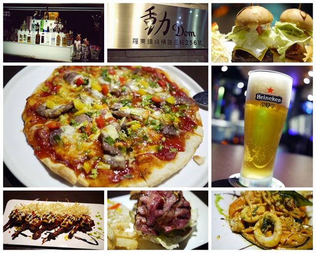 【食記】第一次吃就愛上這♥DOM-動 美式餐廳